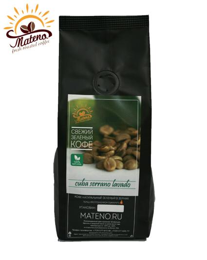 Кофе Куба Серрано Лавадо зеленый
