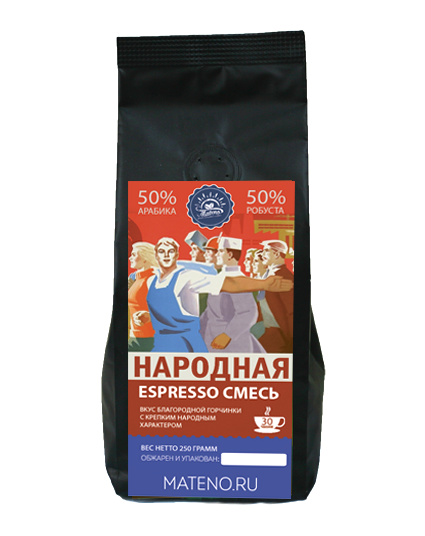 """Кофе Espresso смесь """"НАРОДНАЯ"""" (50% АРАБИКА 50% РОБУСТА)"""